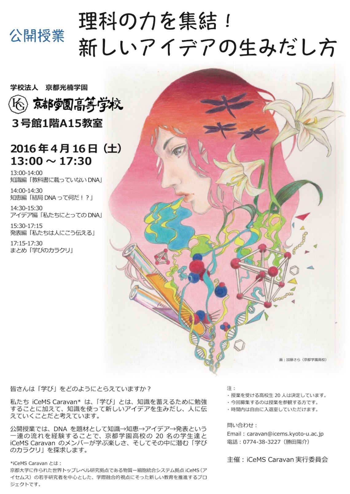01_2016KyotoGakuen_Poster