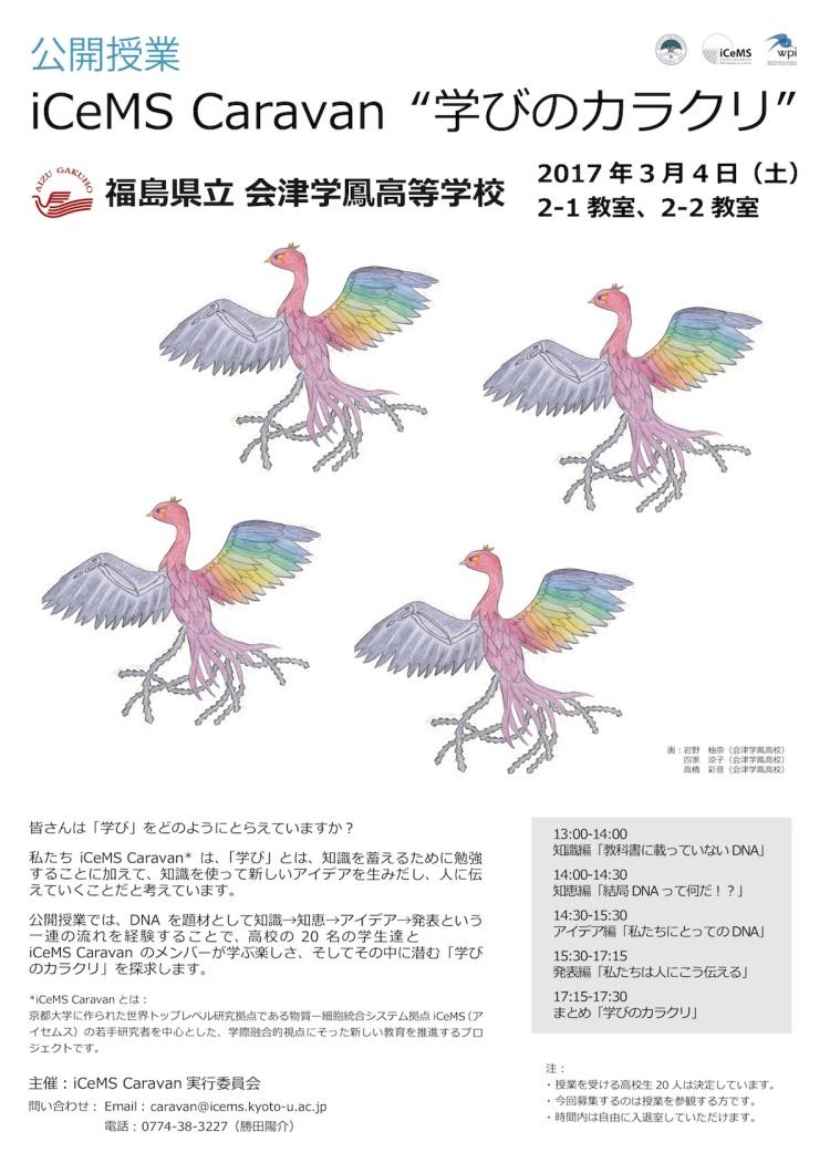 03_2017AizuGakuhou_Poster