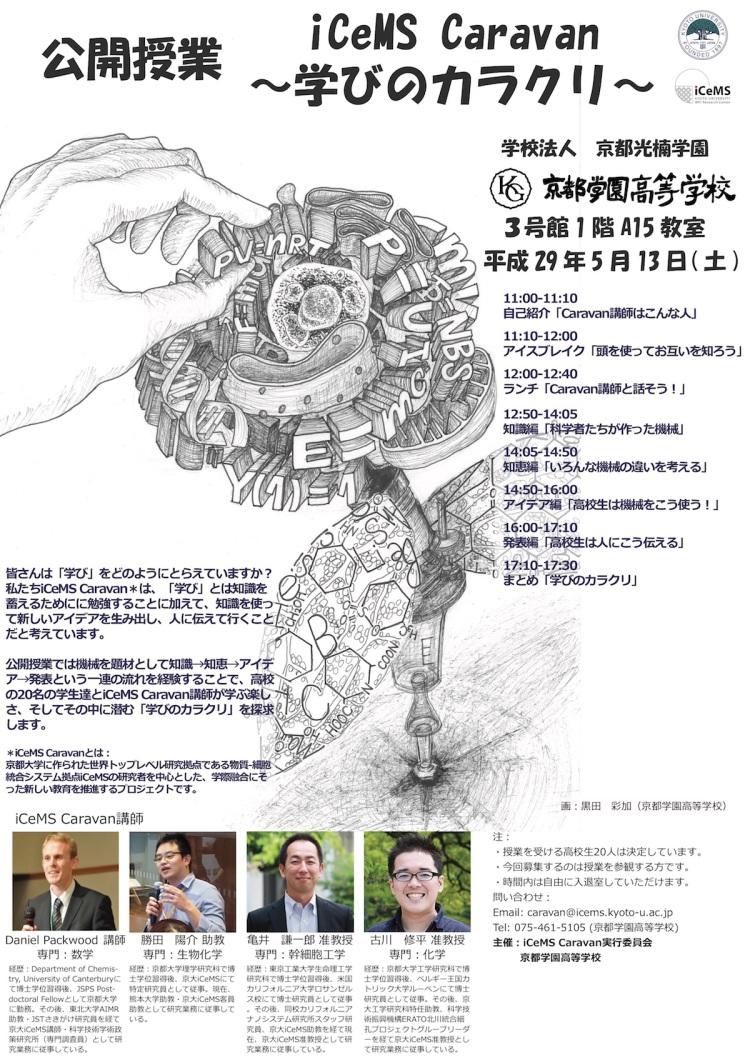 04_2017KyotoGakuen_Poster