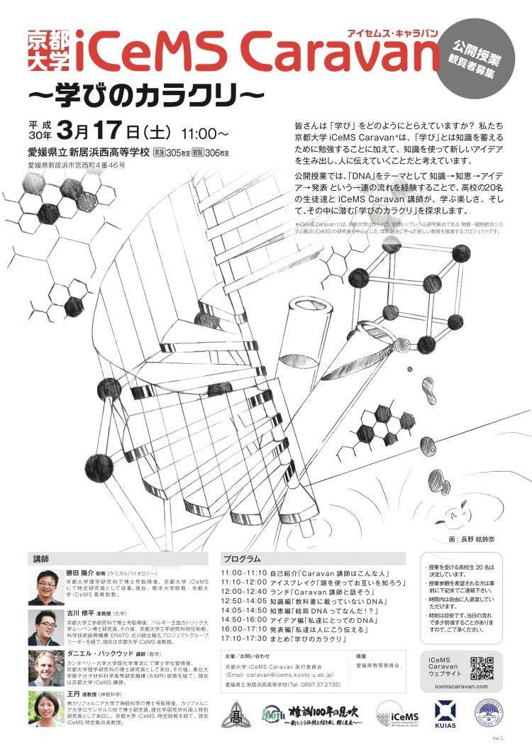 iCeMS caravan 新居浜西高校ポスター第二版