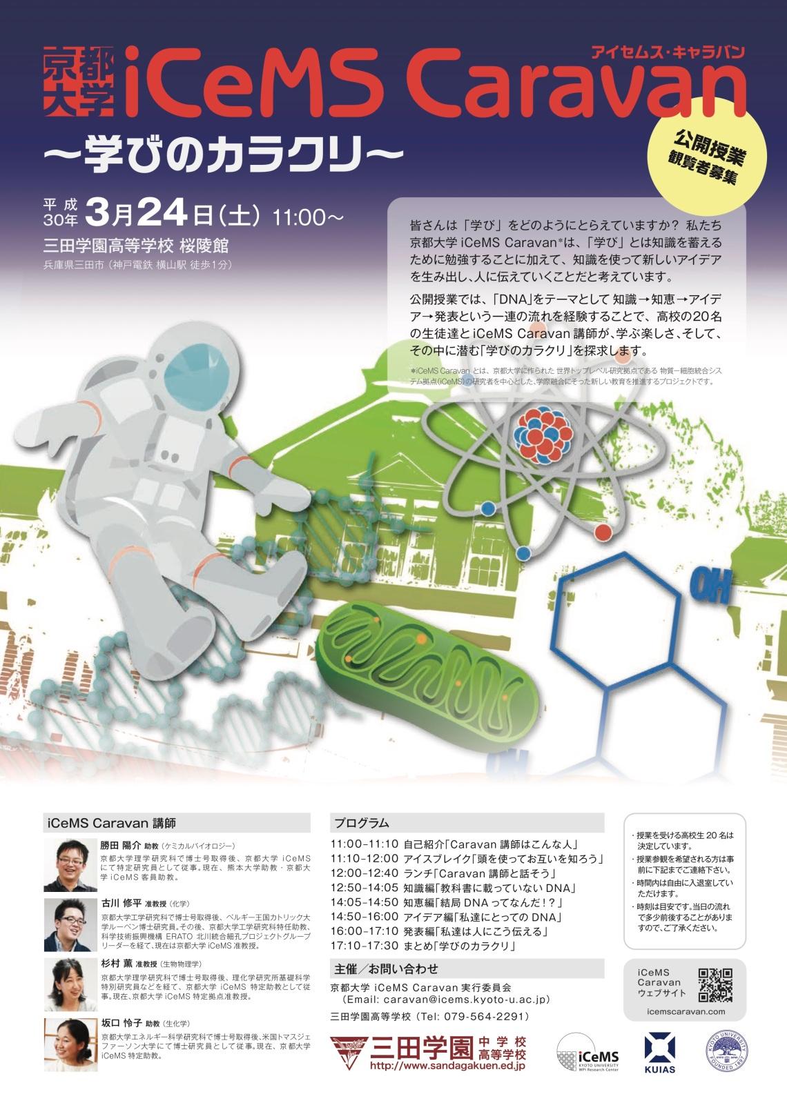 iCeMS caravan 三田学園ポスター updated 3