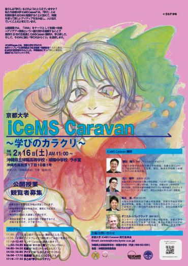 png第8回 icemsキャラバン球陽高校ポスター20190115