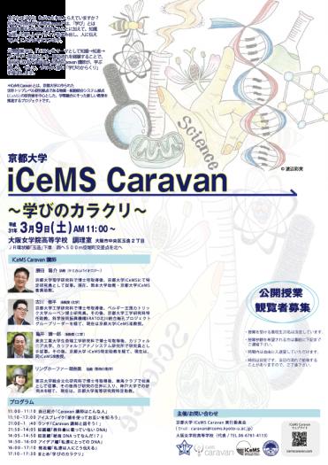 png第9回-icemsキャラバン-大阪女学院ポスター20190107