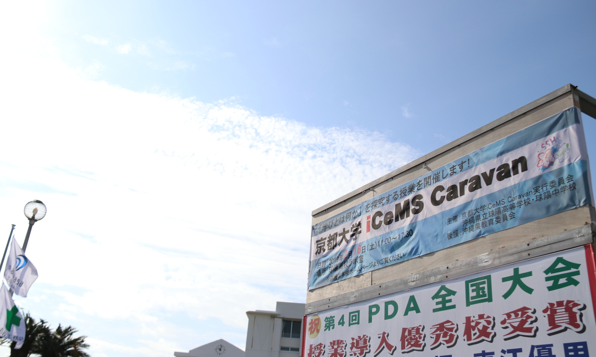 高校 大阪 女学院