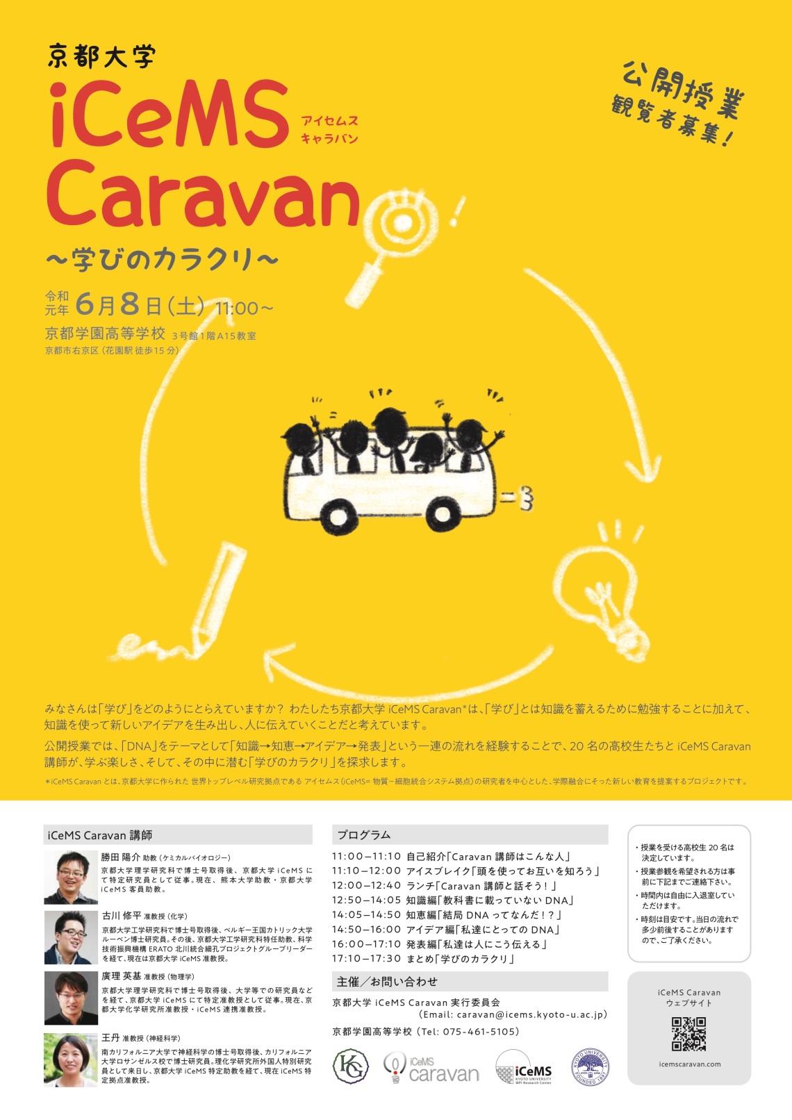 190608_caravan_flyer