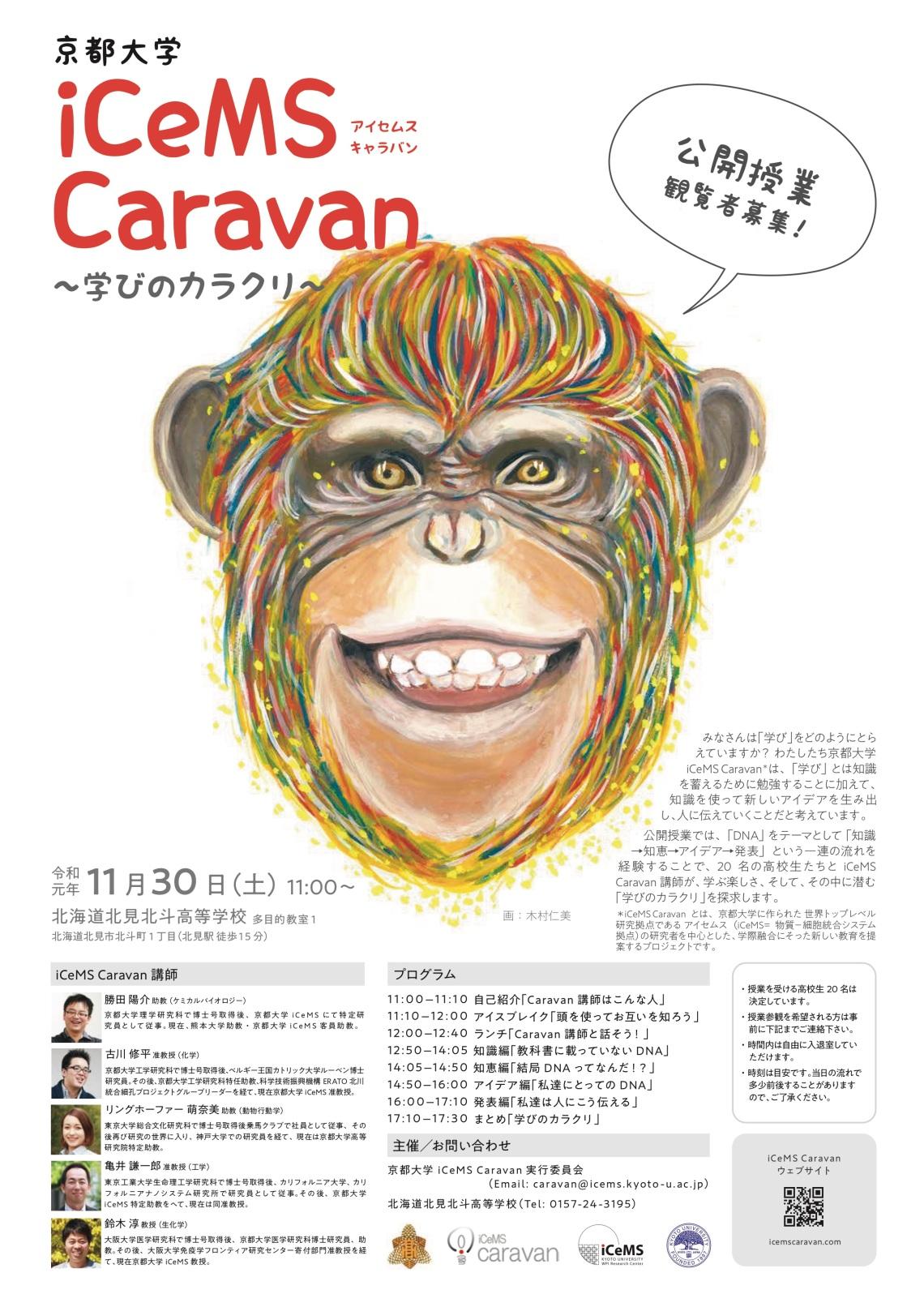 191130_caravan_flyer_final